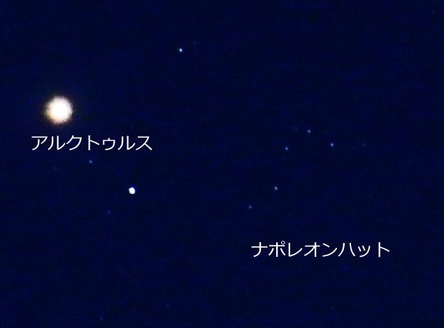 うしかい座の星列「ナポレオンハット」_e0089232_06164104.jpg