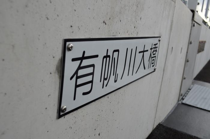 """""""有帆川大橋~極寒散歩で独り占め~""""_d0153941_1736278.jpg"""