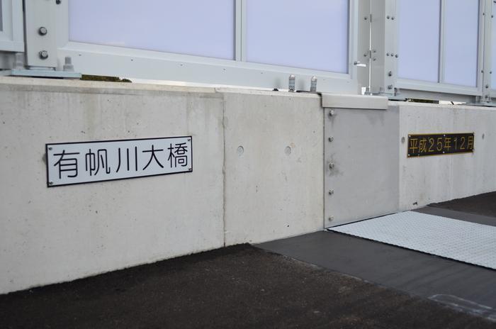 """""""有帆川大橋~極寒散歩で独り占め~""""_d0153941_1743264.jpg"""