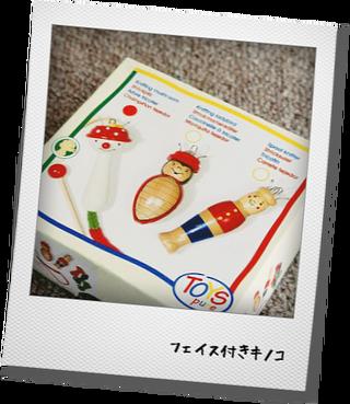 娘へのクリスマスプレゼントの用意_e0214646_016488.png