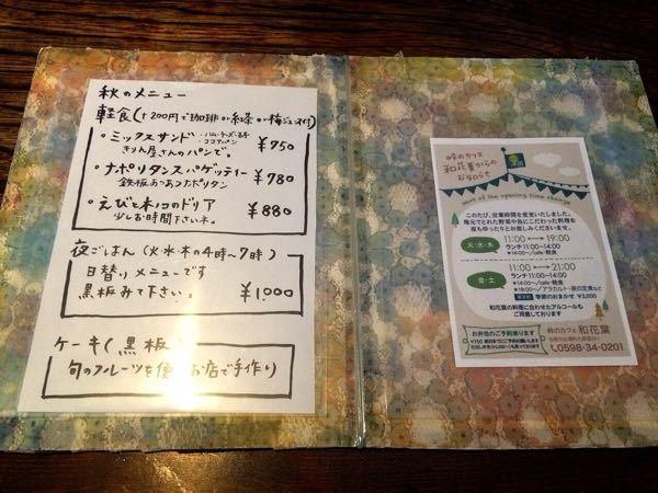 峠のカフェ 和花葉 (わはは)_e0292546_20285152.jpg
