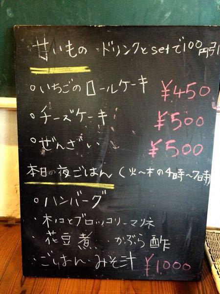 峠のカフェ 和花葉 (わはは)_e0292546_2028526.jpg