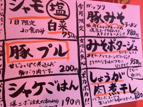 ガッツリ系新メニュー!情熱ビリー★_e0132147_14175275.jpg