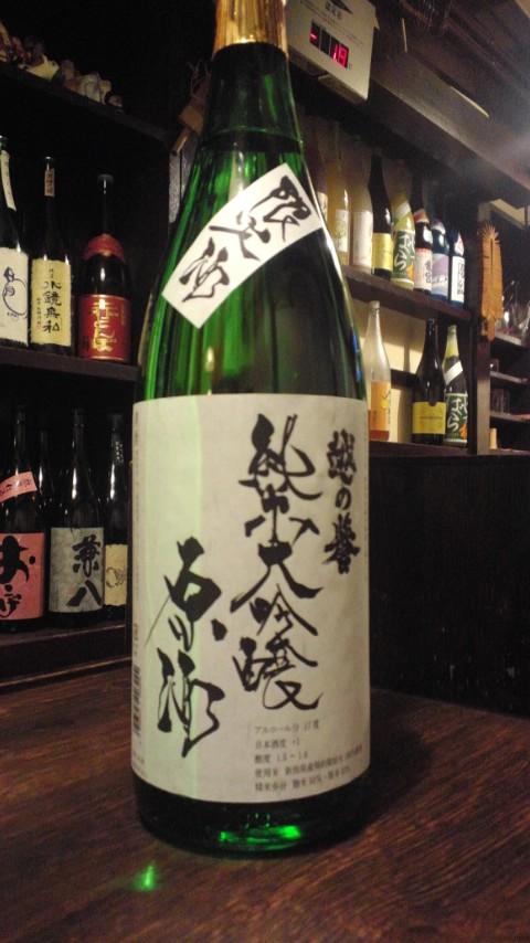 越の誉 純米大吟醸原酒_d0205957_2359411.jpg