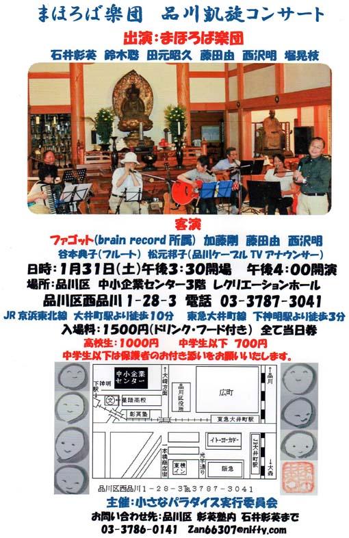 1・31まほろば楽団品川凱旋コンサートに向け懸命のリハ_c0014967_17495311.jpg