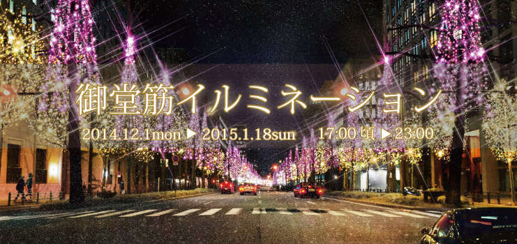 ーー大阪市内!の、イルミネーション!が、すごい!ーー_d0060693_19243598.jpg
