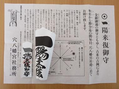 穴八幡「一陽来復御守」(江戸の祭り)_c0187004_13561948.jpg