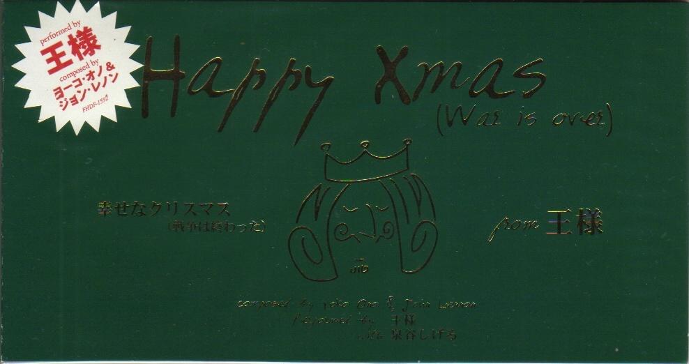 Happy Xmas (War Is Over)・・・幸せなクリスマス_d0004717_1421416.jpg