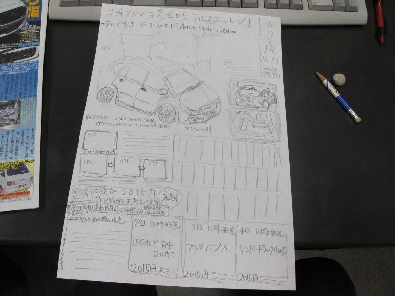 スバルXV 「POP STAR」とカシオ「PRO TREK」_f0076731_21214034.jpg