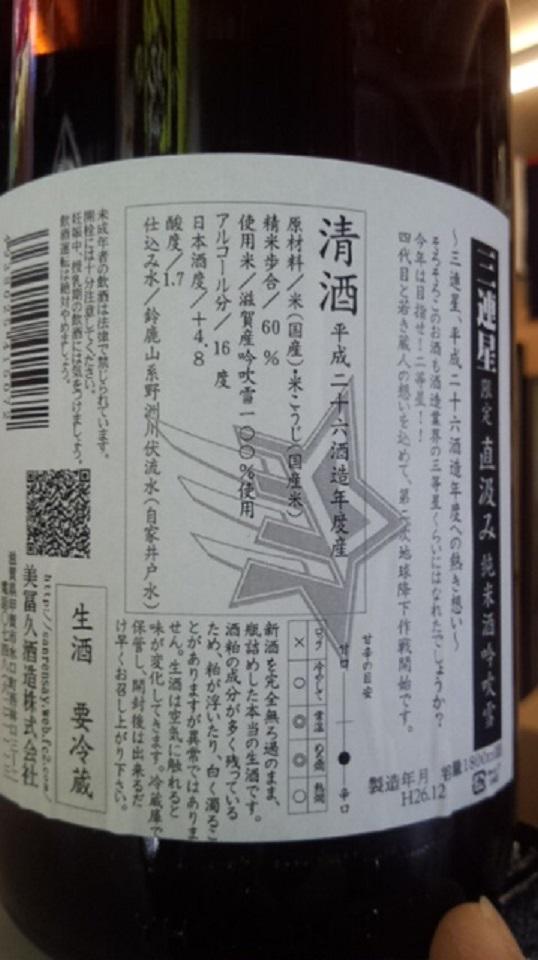 【日本酒】三連星 直汲み 純米 無濾過生原酒 吟吹雪60 限定 新酒26BY_e0173738_9554987.jpg