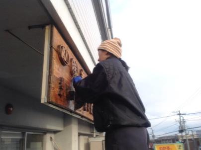 看板塗り替え_c0186441_17132770.jpg