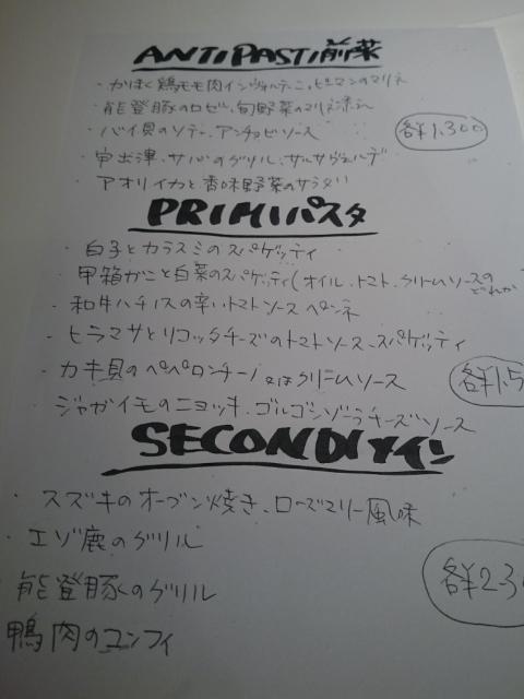 AIUTO!(アユート)(輪島市河井町)_b0322744_00563764.jpg