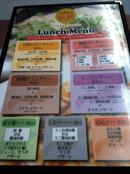 味鮮  津店_e0292546_2028767.jpg