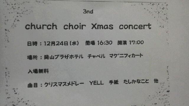 クリスマス☆コンサート♪_d0004447_20162445.jpg