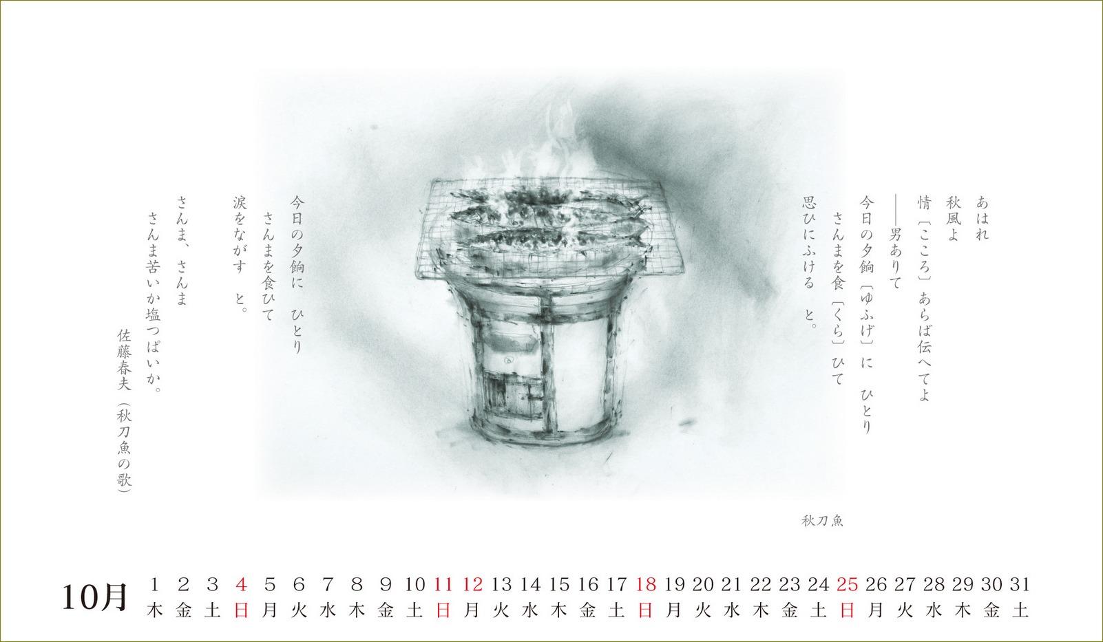 《 2015年(画室『游』)カレンダー Ⅺ 》  _f0159856_17263857.jpg