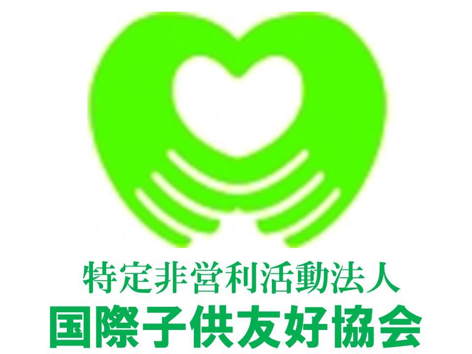 特定非営利活動法人 国際子供友好協会 設立のお知らせ_e0135675_1191489.jpg