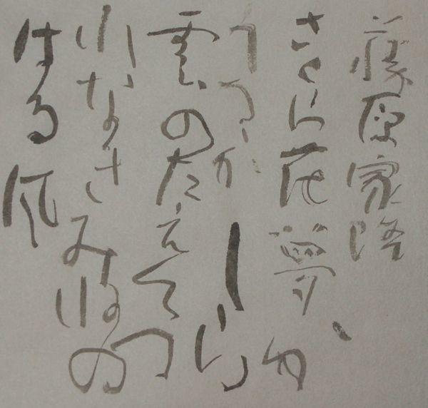 藤原家隆朝臣_c0169176_08144377.jpg