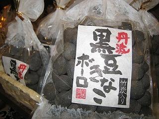 土井 勝 黒豆