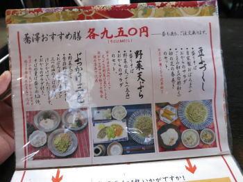 蕎澤(きょうたく)_d0027711_14493869.jpg