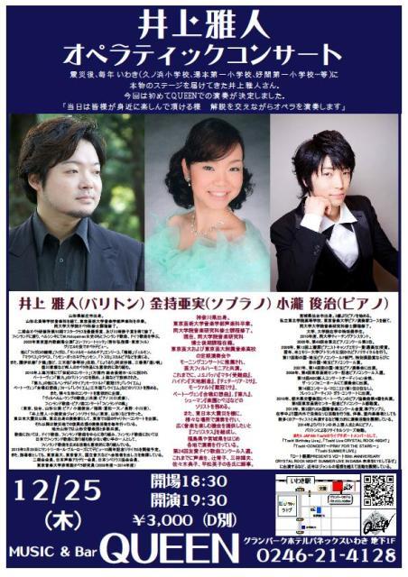 明日(12/25・木)のQUEENはオペラティックコンサートです。 _d0115919_21304048.jpg