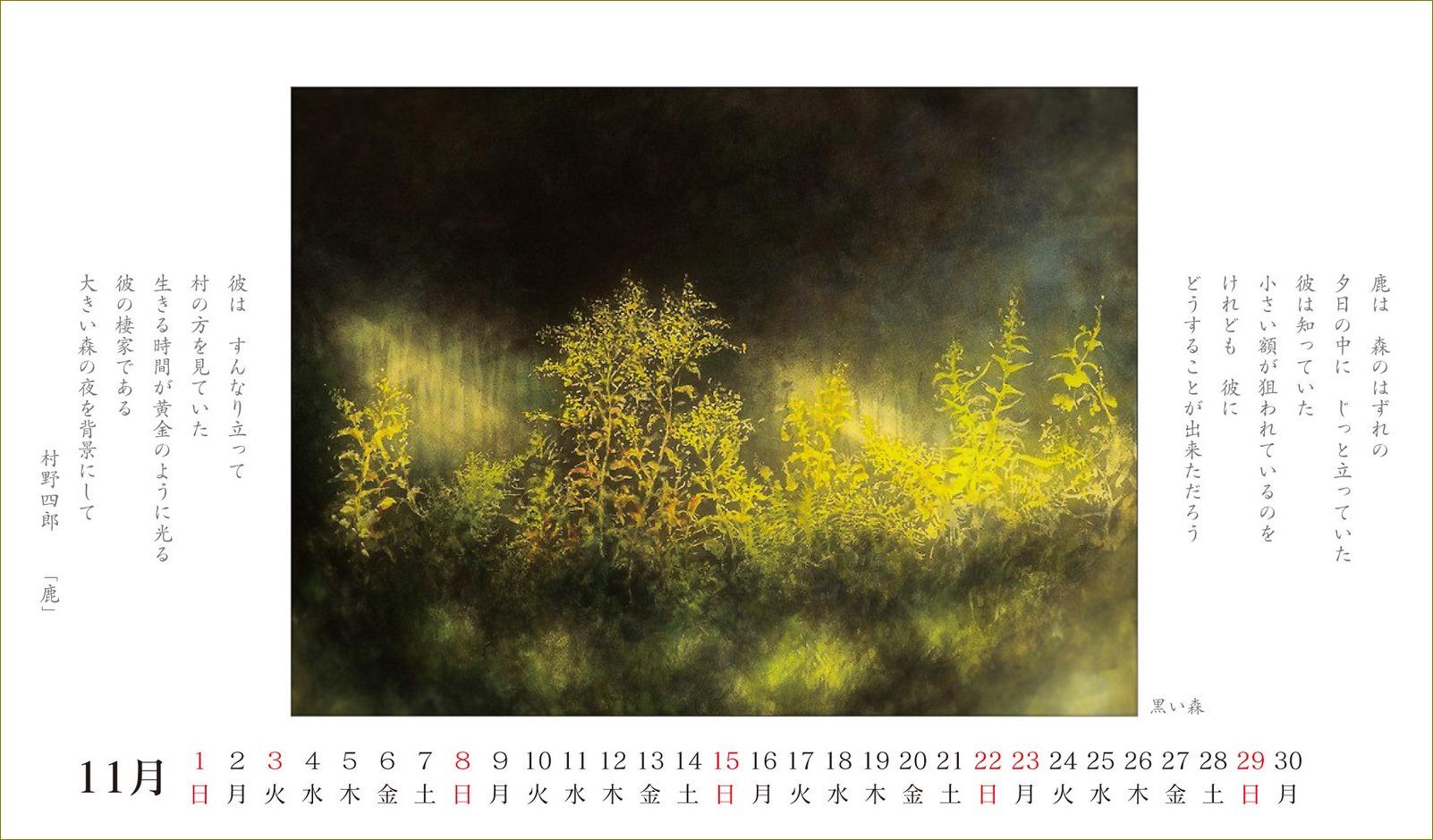 《 2015年(画室『游』)カレンダー Ⅻ 》 _f0159856_12291668.jpg