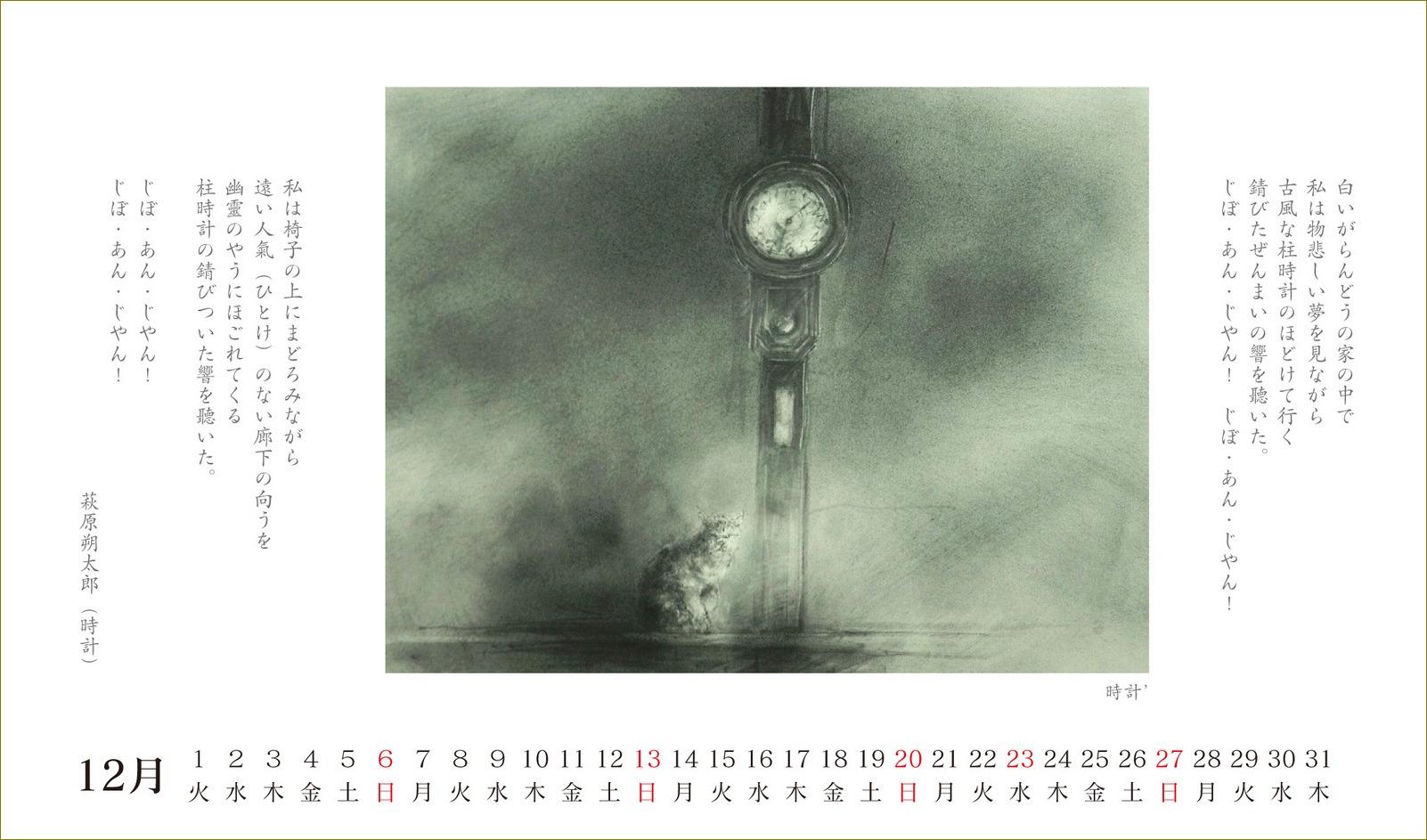 《 2015年(画室『游』)カレンダー 壱参 》 _f0159856_12504518.jpg