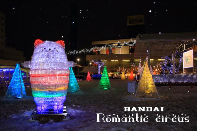 万代ロマンチックサーカス_a0267861_2214462.jpg