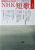 NHK短歌 1月号_f0143469_9263151.jpg