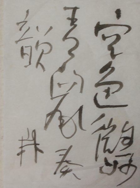 朝歌12月24日_c0169176_07581929.jpg