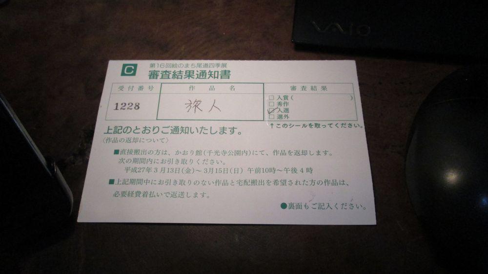f0146278_20492093.jpg