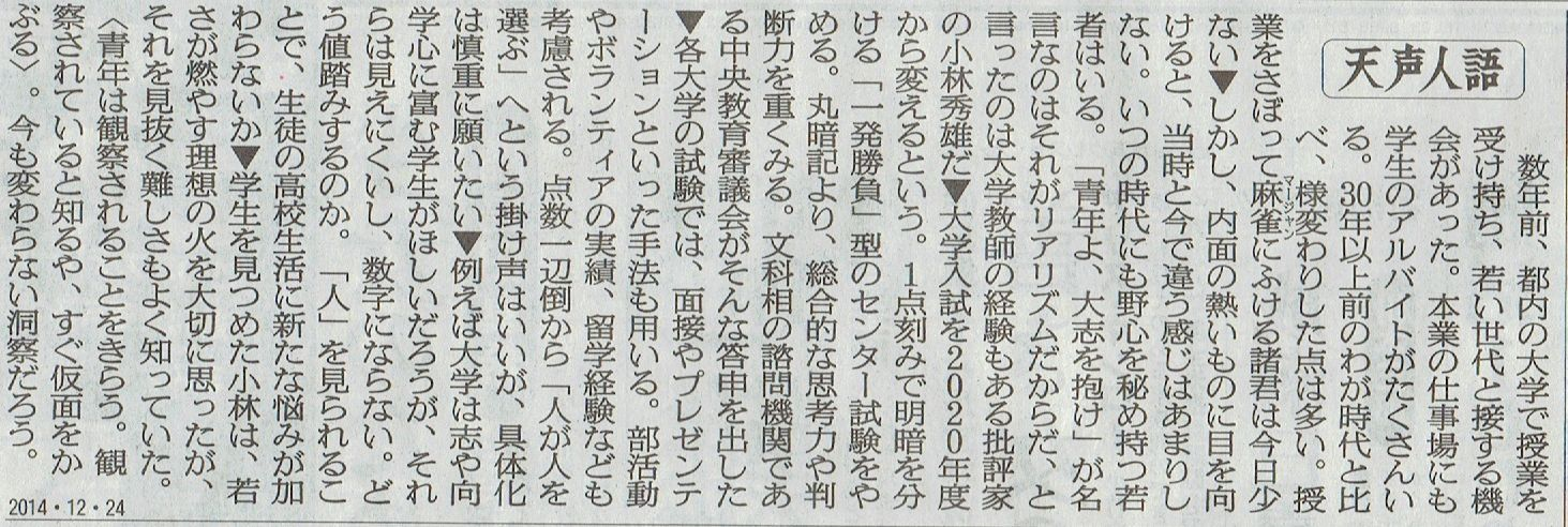 2014年12月24日 日本海軍関連土浦航空隊  その8_d0249595_11375276.jpg