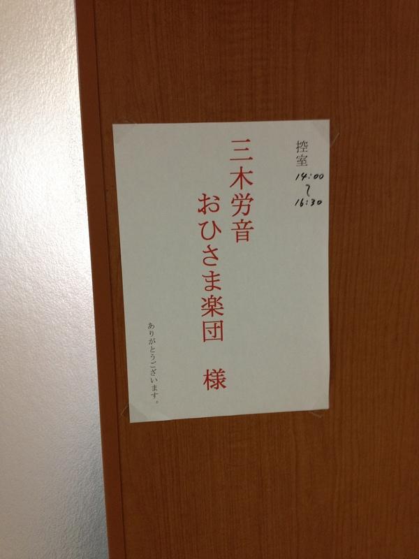 12/25(木)介護老人保健施設うらら クリスマス会出演_e0159902_17393346.jpg