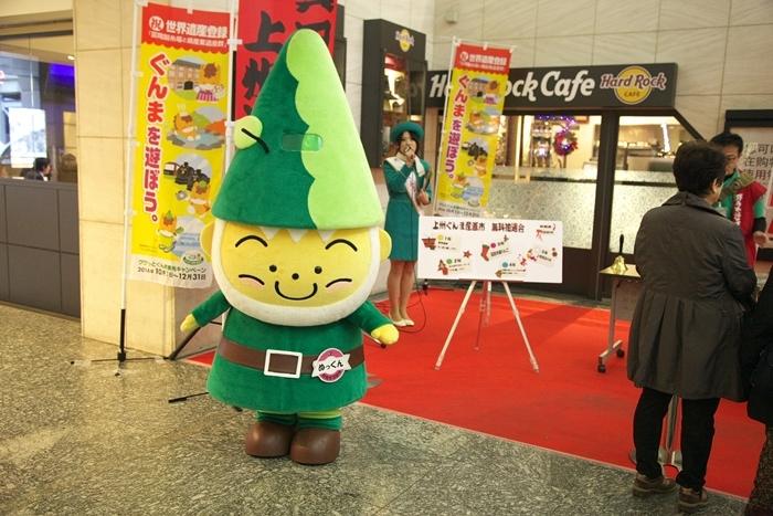 ぐんま産直市2014上野駅_a0243720_15035214.jpg