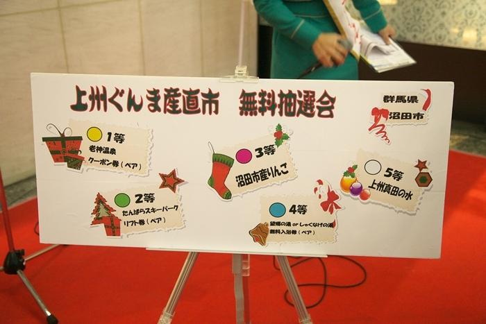 ぐんま産直市2014上野駅_a0243720_15041376.jpg