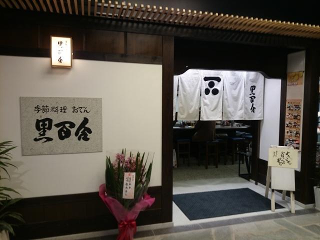 黒百合(金沢市木ノ新保町)_b0322744_00571800.jpg