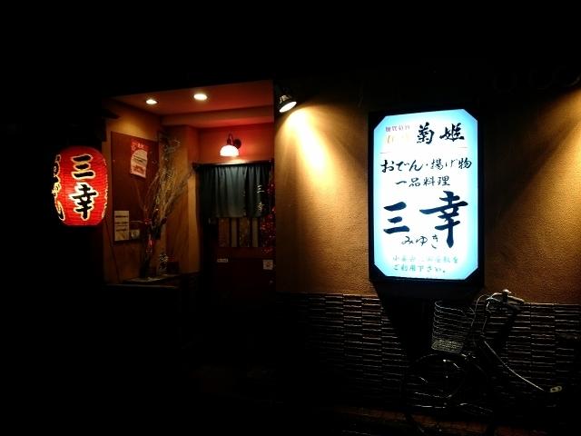 おでん居酒屋 三幸(金沢市片町)_b0322744_22472963.jpg