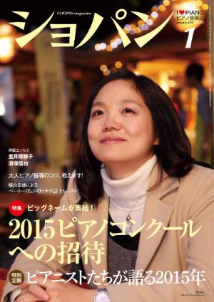 月刊「ショパン」1月号 連載対談は絶好調です_a0041150_2403629.png