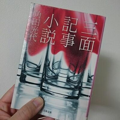 三面記事小説/角田光代 : あん...