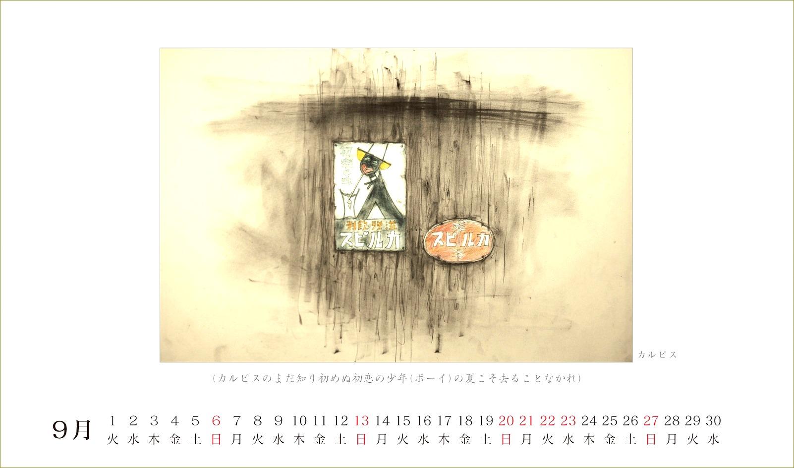 《 2015年(画室『游』)カレンダー Ⅹ 》  _f0159856_859469.jpg