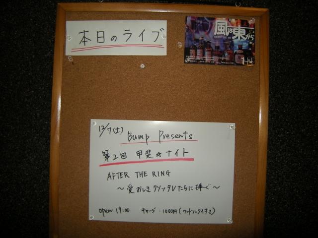 14.12.7 Bump presents 第2回甲斐☆ナイト@大阪「風は東から」 弾丸レポート!_f0011975_1620641.jpg