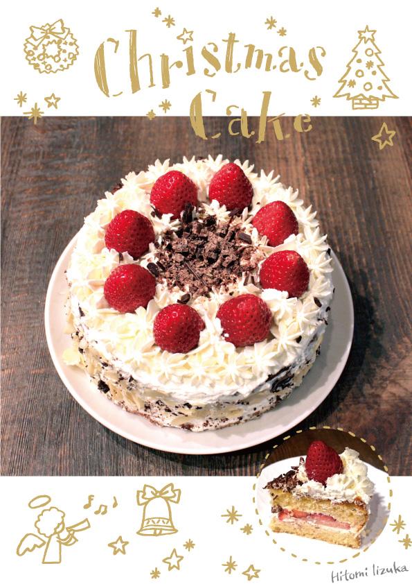 クリスマスケーキ_d0272182_0235396.jpg