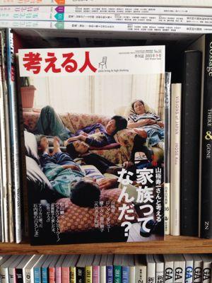 雑誌『考える人』No.51_e0055098_16453181.jpg