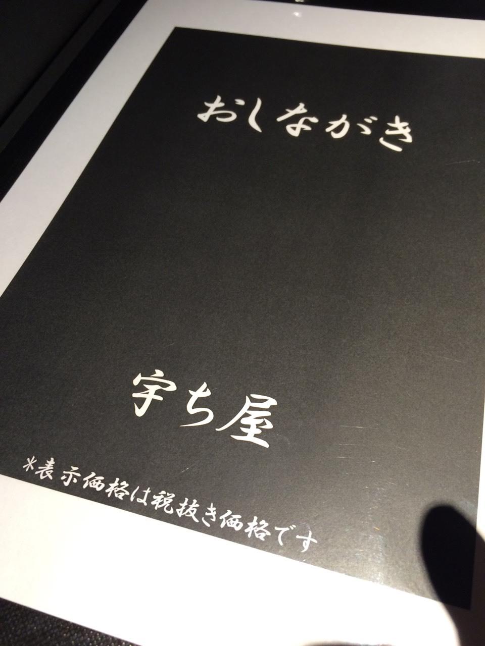 宇ち家  -UCHIYA-  @末広温泉_e0115904_06015253.jpg