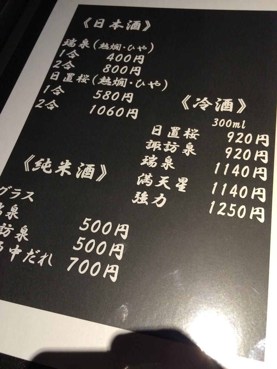 宇ち家  -UCHIYA-  @末広温泉_e0115904_06033157.jpg