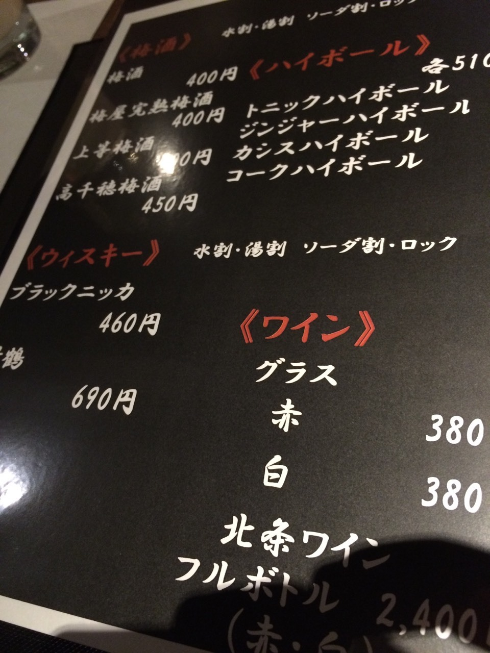 宇ち家  -UCHIYA-  @末広温泉_e0115904_06034616.jpg