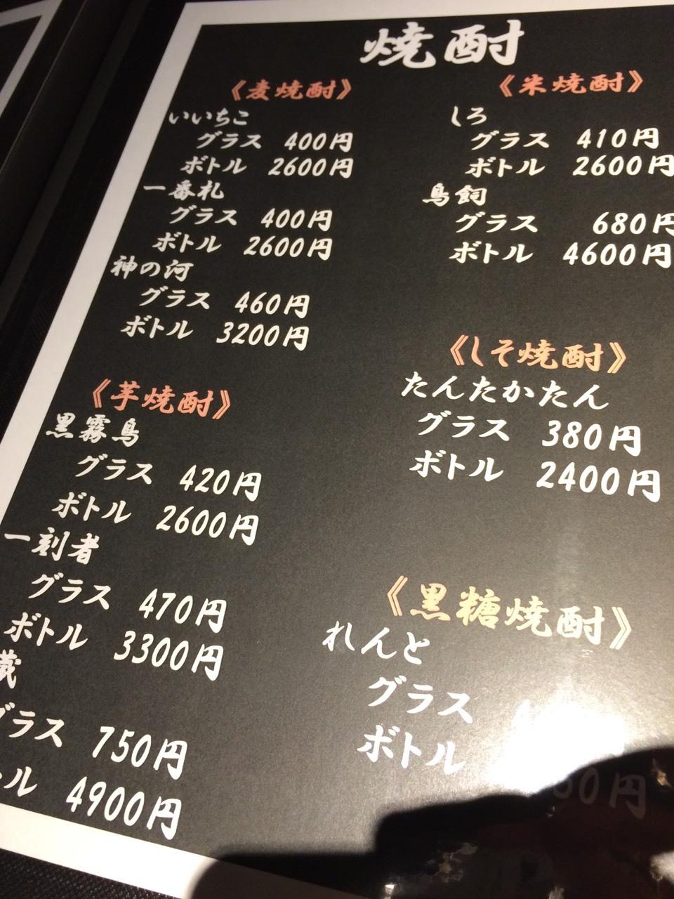 宇ち家  -UCHIYA-  @末広温泉_e0115904_06041176.jpg