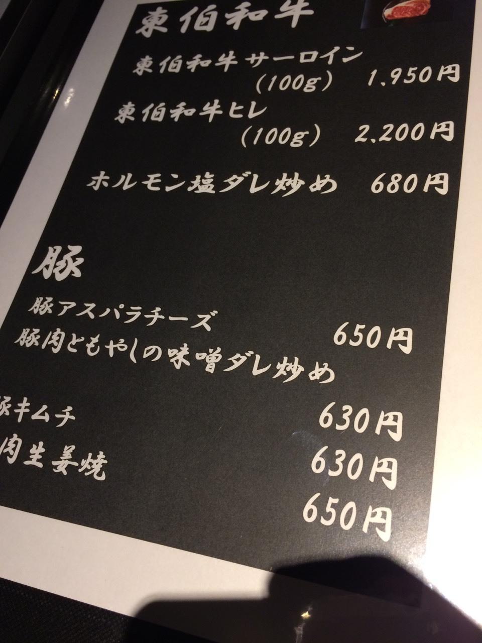 宇ち家  -UCHIYA-  @末広温泉_e0115904_06120107.jpg