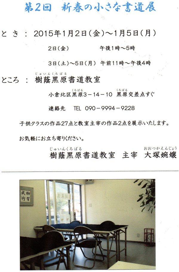 樹蔭黒原書道教室_d0325708_11492087.jpg