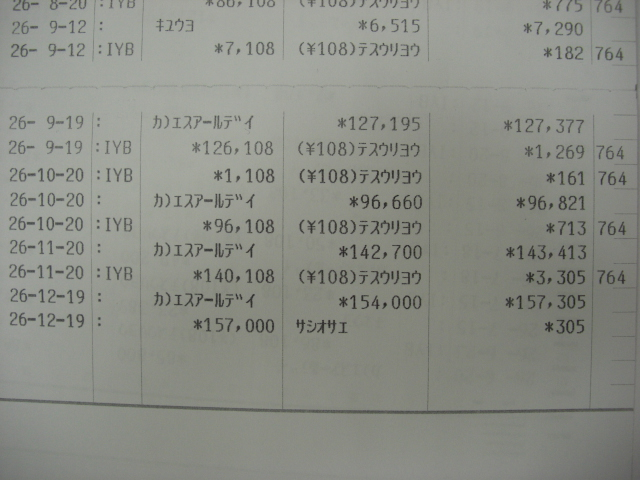 e0260114_20381999.jpg