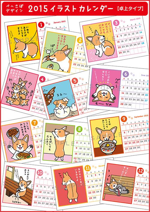 2015イラストカレンダー(卓上タイプ)_d0102523_1051269.jpg